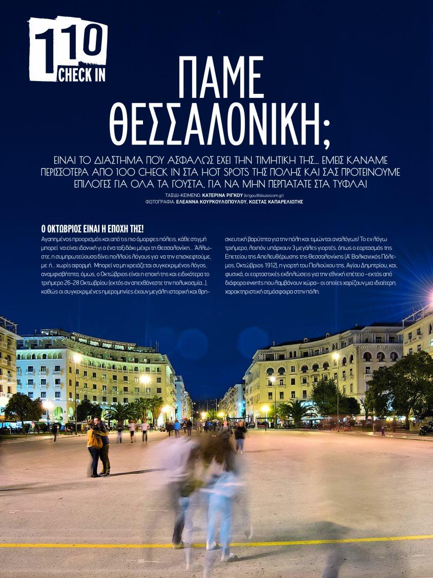 thessaloniki-best-addresses_%ce%ba