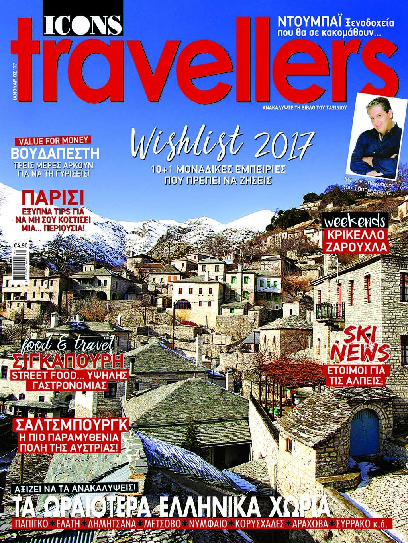Το Icons Travellers Ιανουαρίου κυκλοφορεί και μας ταξιδεύει στα καλύτερα!