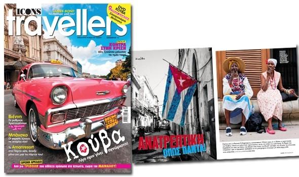 Αποστολή στην Κούβα: 10+1 μυστικά για το... Παρίσι της Καραϊβικής!