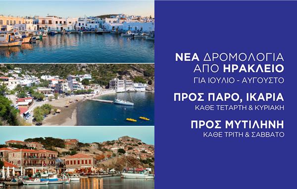 Αποκλειστικο: Χαρά οι Κρητικοί! Νέες πτήσεις απο Ηράκλειο για τα δημοφιλή νησια του Αιγαίου