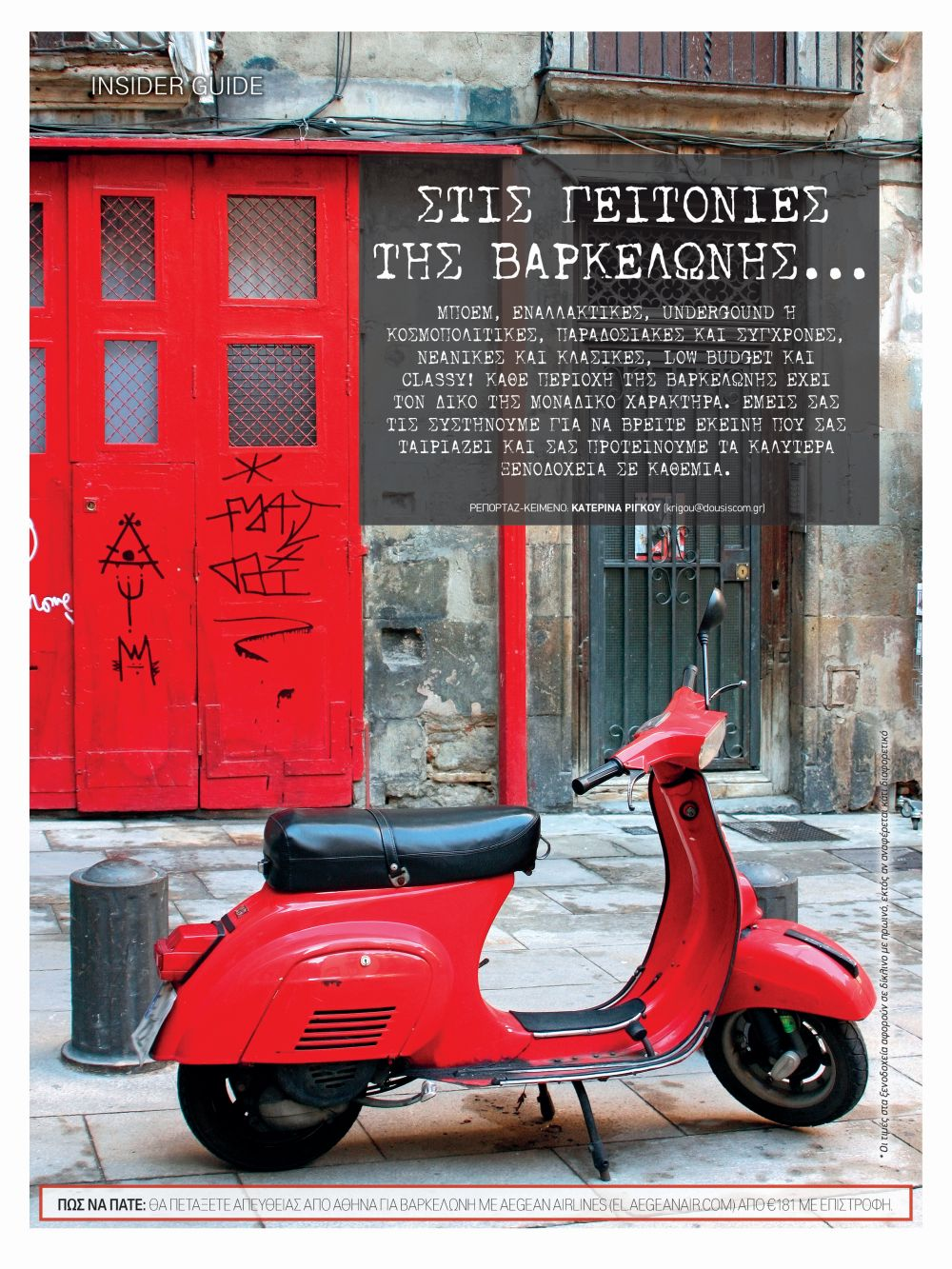 Icons Travellers Βαρκελώνη