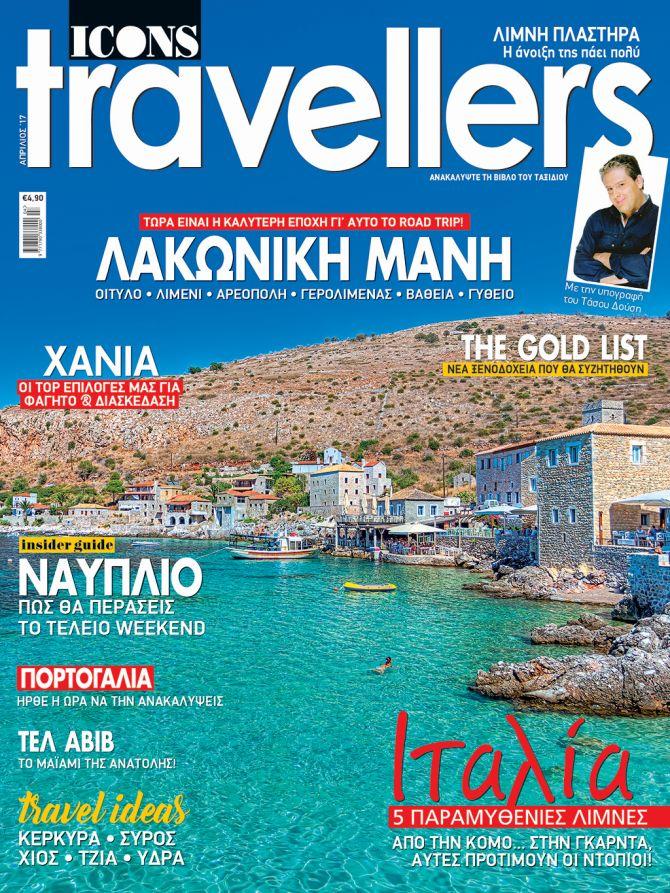 Συγκεντρώσαμε τα πιο ασυνήθιστα ελληνικά πασχαλινά έθιμα και σας τα αποκαλύπτουμε!