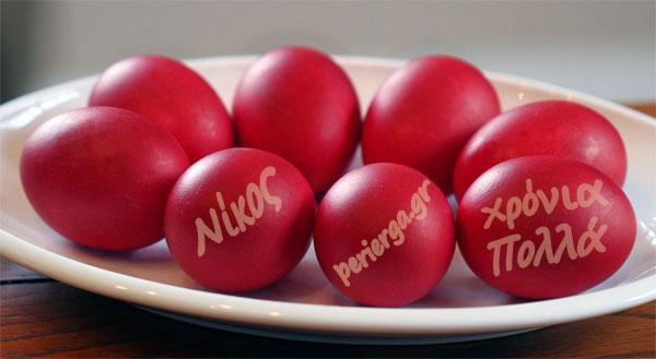 Πασχαλινά αυγά με μηνύματα
