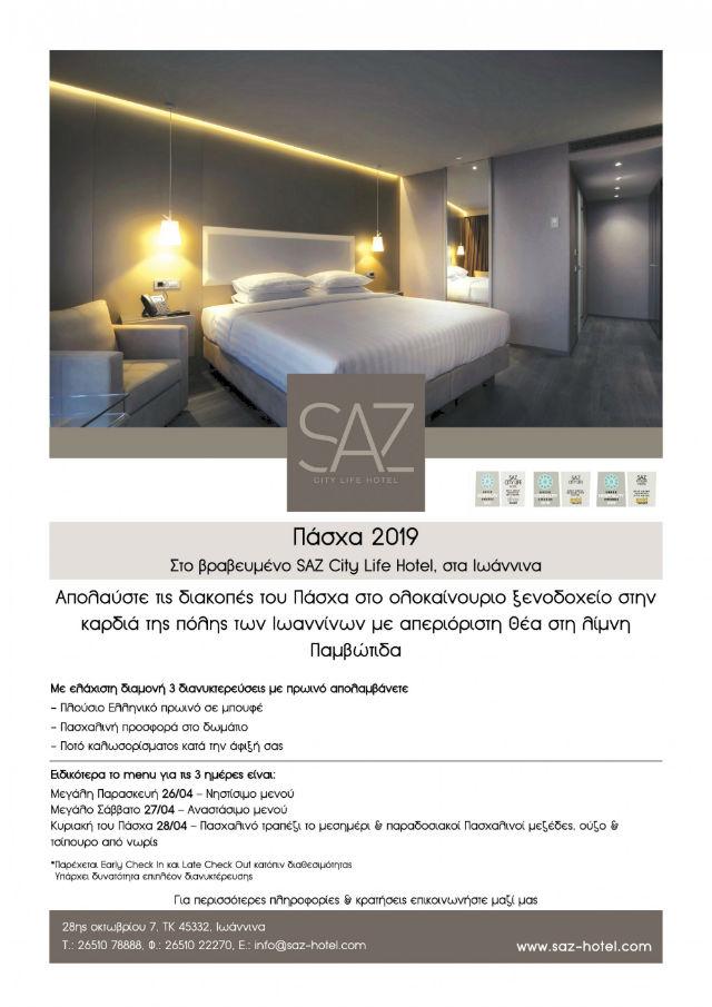 Saz City Life Hotel πασχαλινή προσφορά