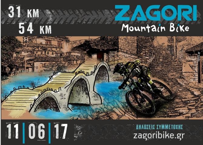 Zagori Mountain Bike (11/6/17)