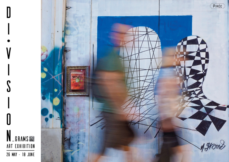 DiVision: Εικαστικά και street art έργα στη δεύτερη ατομική έκθεση του Δημήτρη Ναϊπλή