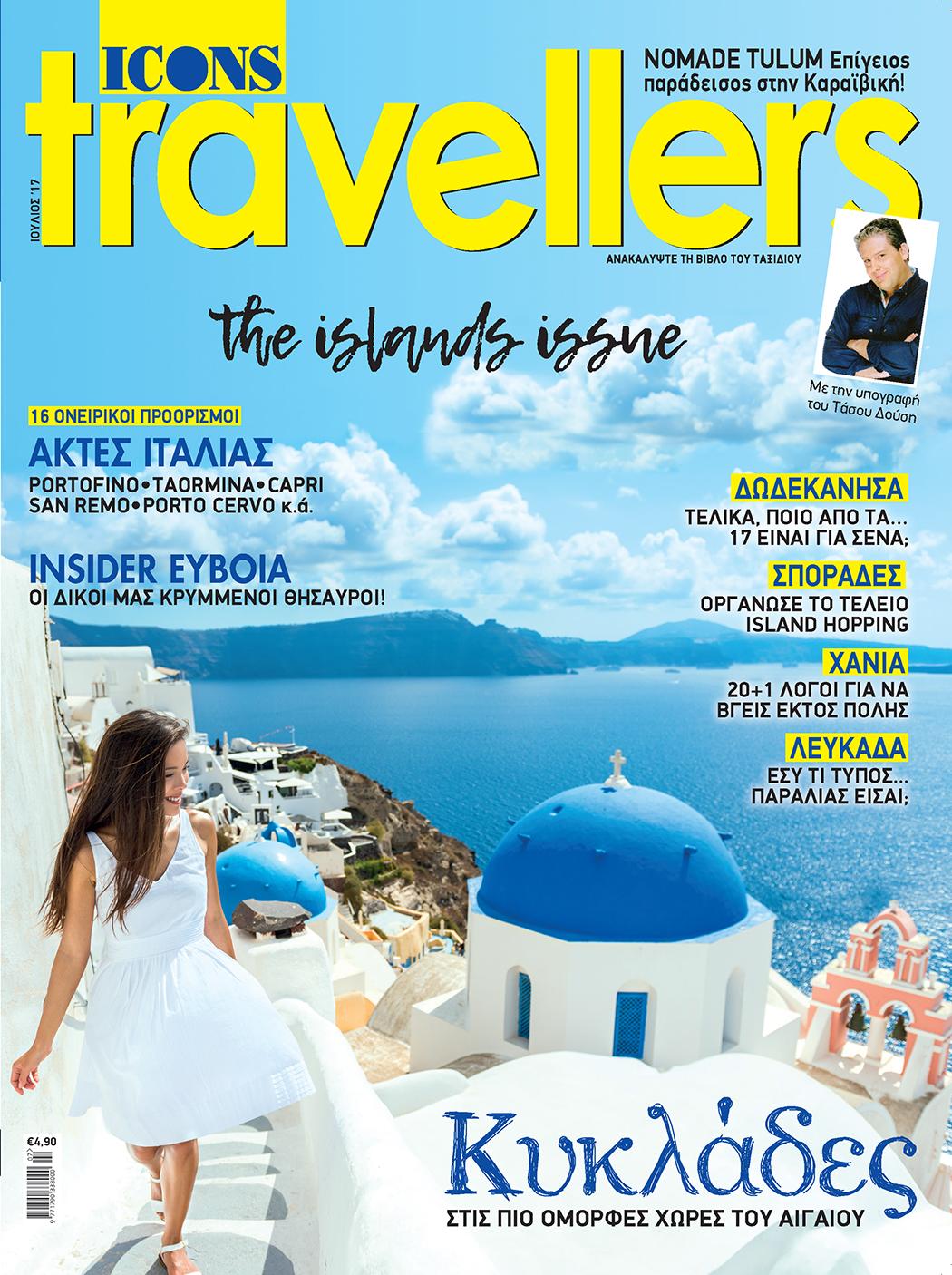 Με την απόλυτη καλοκαιρινή και...νησιώτικη διάθεση κυκλοφορεί το νέο τεύχος του Icons Τravellers και μας ταξιδεύει στα καλύτερα.