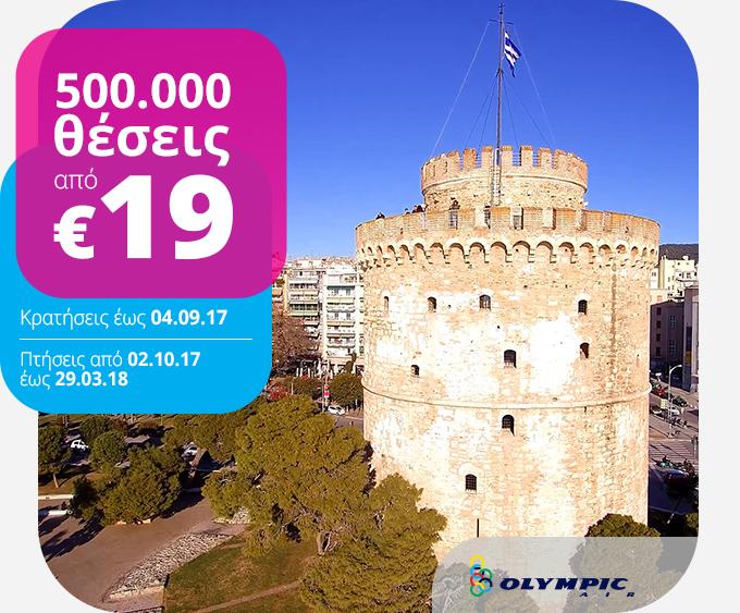 Πανικός: 500.000 εισιτήρια από γνωστή ελληνική αεροπορική εταιρεία ΜΟΝΟ από 19€!!!Δείτε ως πότε ισχύει!Μην τη χάσετε!