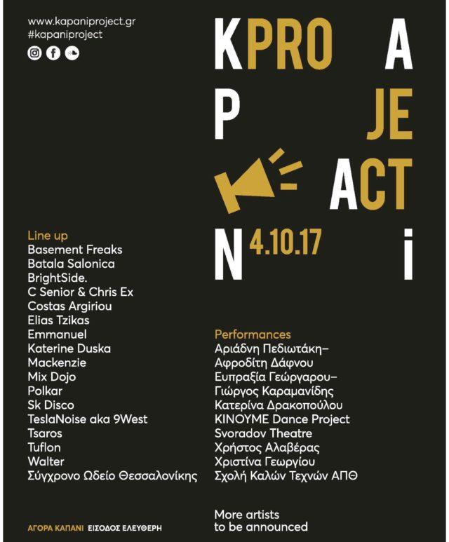 2ο Kapani Project,την Τετάρτη 4 Οκτωβρίου 2017!Εκεί που ακόμη χτυπάει η καρδιά της Θεσσαλονίκης!!!
