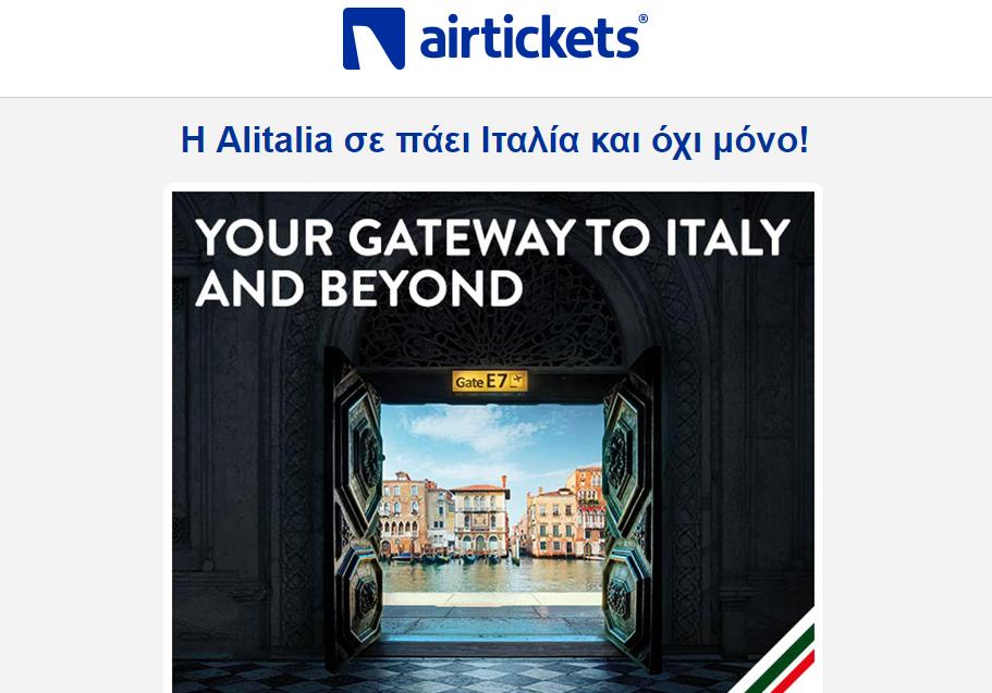Έσκασε τώρα! Οι προσφορές της Alitalia για Ευρωπαϊκούς προορισμούς που θα τρελάνουν κόσμο! Ισχύει για κρατήσεις ως 3/11