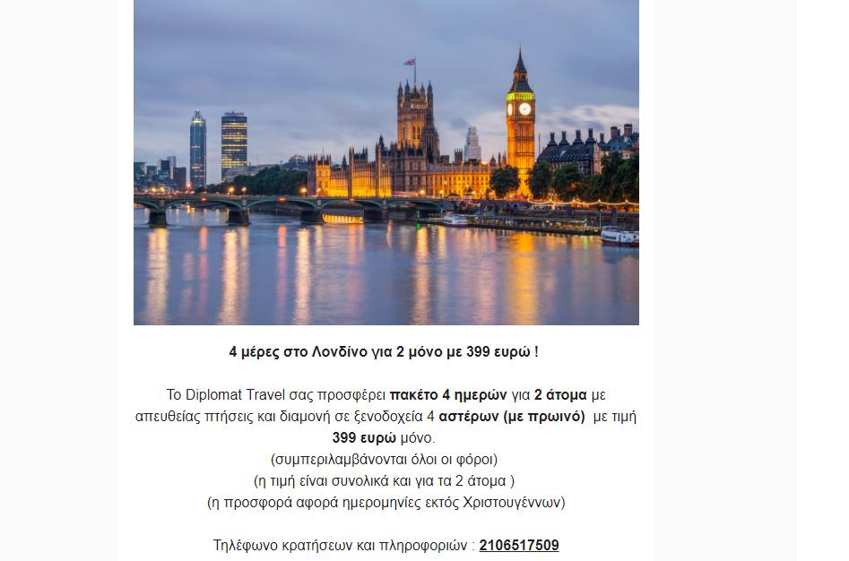 Έμείς κάνουμε τα deal!Ταξίδι στο Λονδίνο για εσάς και το ταίρι σας για 4 ημέρες με 399 ευρώ!