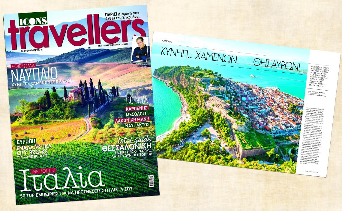 Το Icons Travellers Οκτωβρίου κυκλοφορεί και μας ταξιδεύει στα καλύτερα!