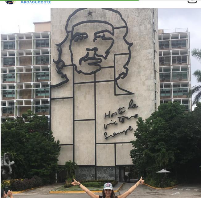 Νικολέττα Καρρά: Απόδραση με τον σύζυγό της στην Κούβα! Δείτε τις απολαυστικές φωτογραφίες του ζευγαριού!!!