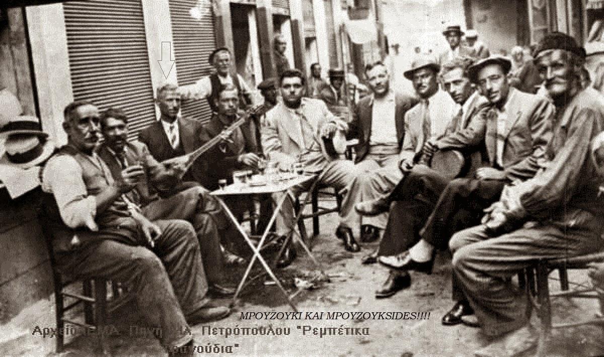 Το Ρεμπέτικο εντάχθηκε στον κατάλογο Άυλης Πολιτιστικής Κληρονομιάς της Ανθρωπότητας της UNESCO!