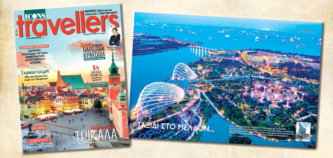Νέο τεύχος Icons Travellers, νέες μοναδικές ιδέες για ταξίδι!