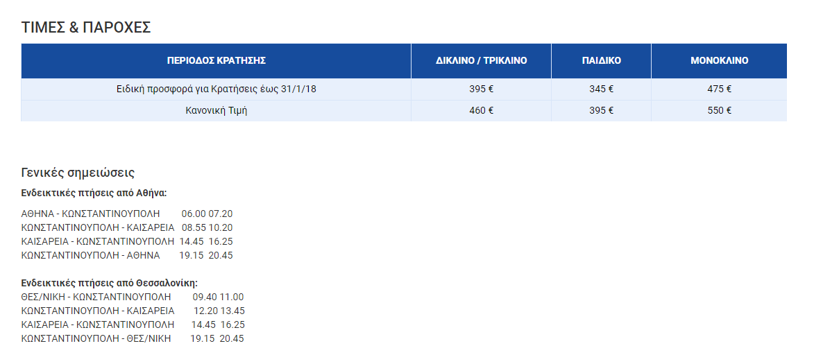 H προσφορά της ημέρας: Τώρα πάμε στη Καππαδοκία από 460€ με αεροπορικά και διαμονή!