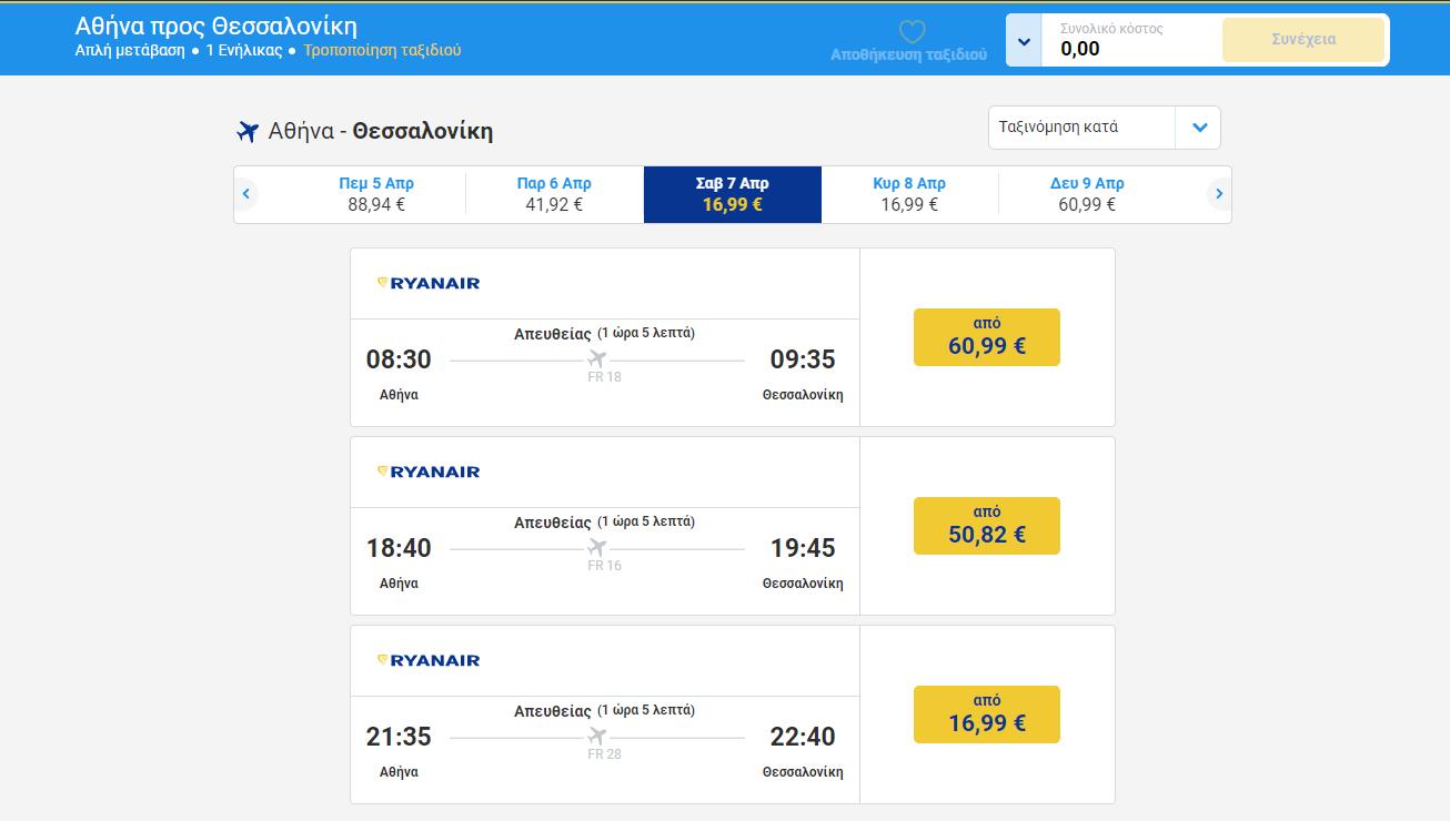 Αεροπορικά για Θεσσαλονίκη ΜΟΝΟ 16,99€; Και όμως γίνεται!