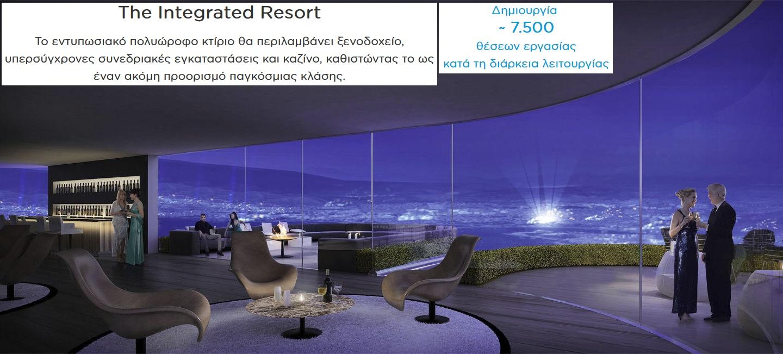Το Λας Βέγκας στο Ελληνικό... Πάρτε μία μικρή γεύση για το πως θα είναι το casino resort στο Ελληνικό!
