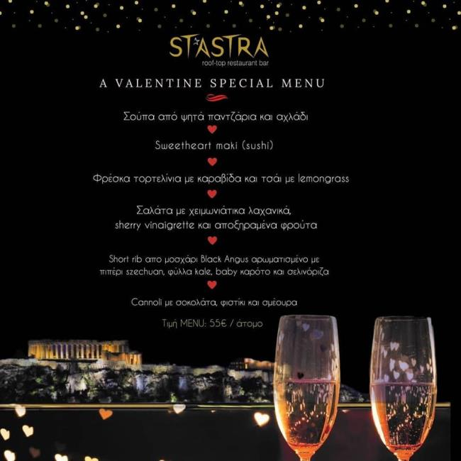 Radisson Blu Park Hotel Athens - St' Astra Restaurant Αγίου Βαλεντίνου
