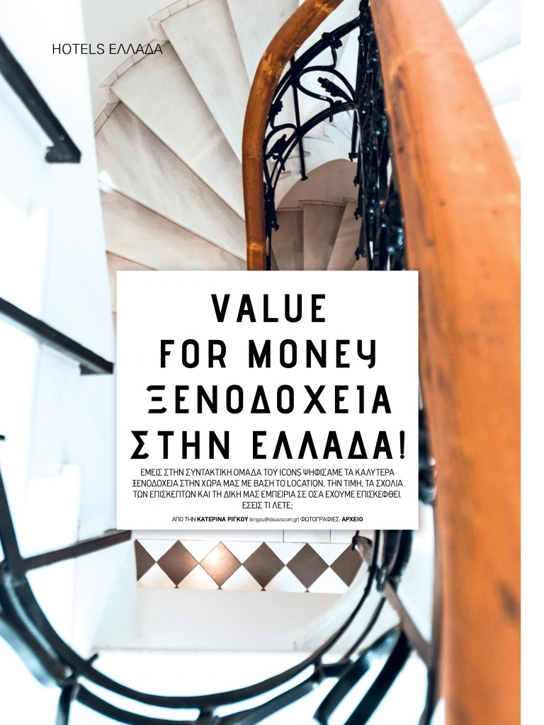 value for money hotels Greece