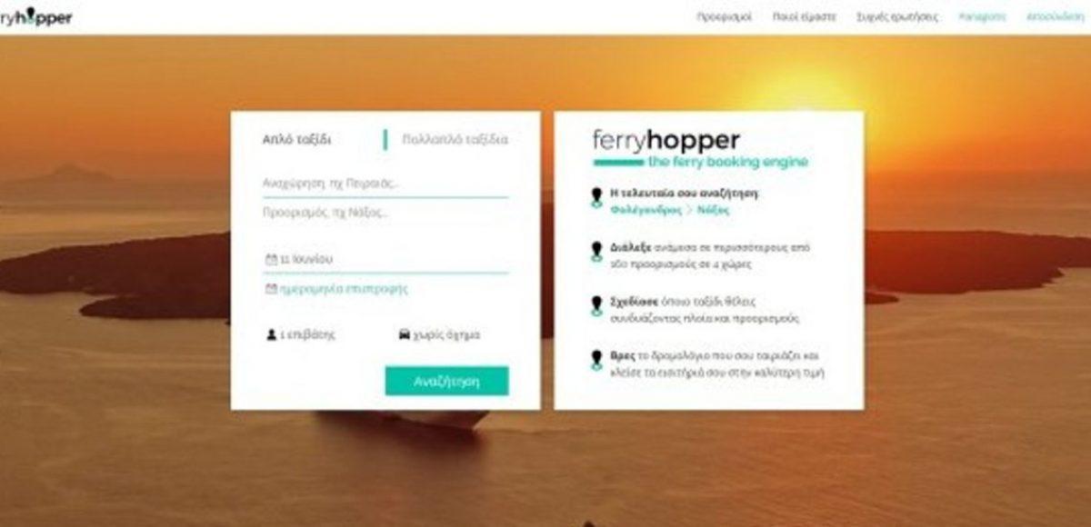 Ferryhopper: μια νέα πλατφόρμα ταξιδιών για «εύκολα» ταξίδια
