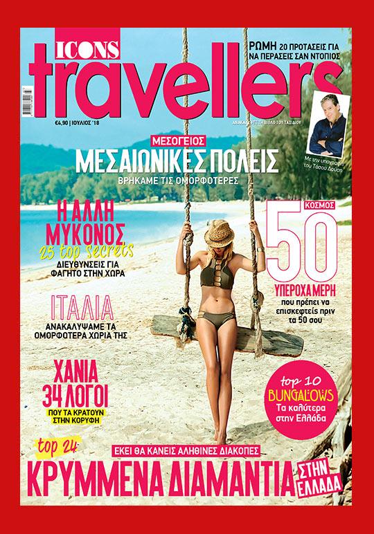 Icons Traveller Ιούλιος 18