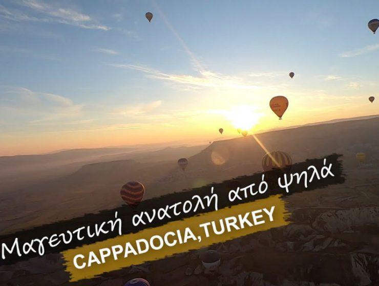 Τάσος Δούσης Εικόνες - Βόλτα με αερόστατο στην Καππαδοκία