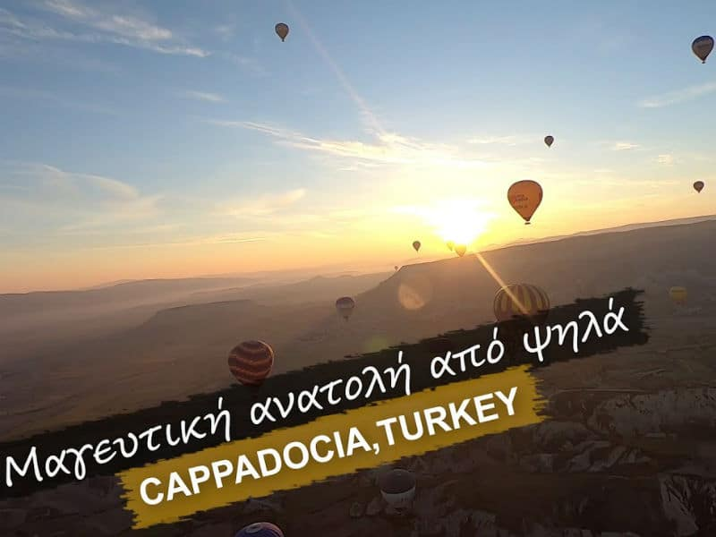 Βόλτα με αερόστατο στην Καππαδοκία! Ο Τάσος Δούσης μας παρουσιάζει τις μαγευτικές εικόνες! (video)