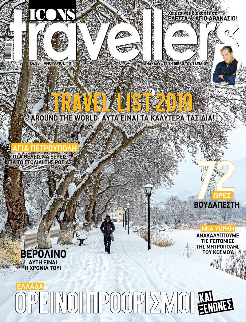 Εξώφυλλο Icons Travellers