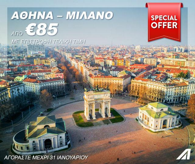 Φύγαμε για Ιταλία! Απίθανες προσφορές από την Alitalia!