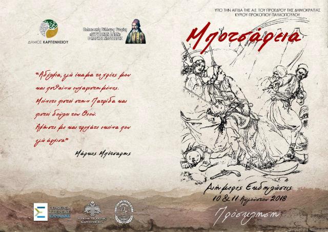 Save the date! Έθιμα και εκδηλώσεις του Καρπενησίου και όλης της Ευρυτανίας