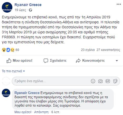 Ryanair: Ανακοίνωσε τη διακοπή σημαντικού δρομολογίου στην Ελλάδα