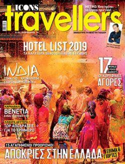 Icons Travellers Φεβρουάριος 2019
