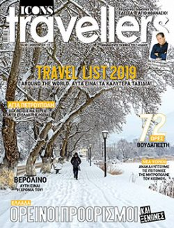 Icons Travellers Ιανουάριος 2019