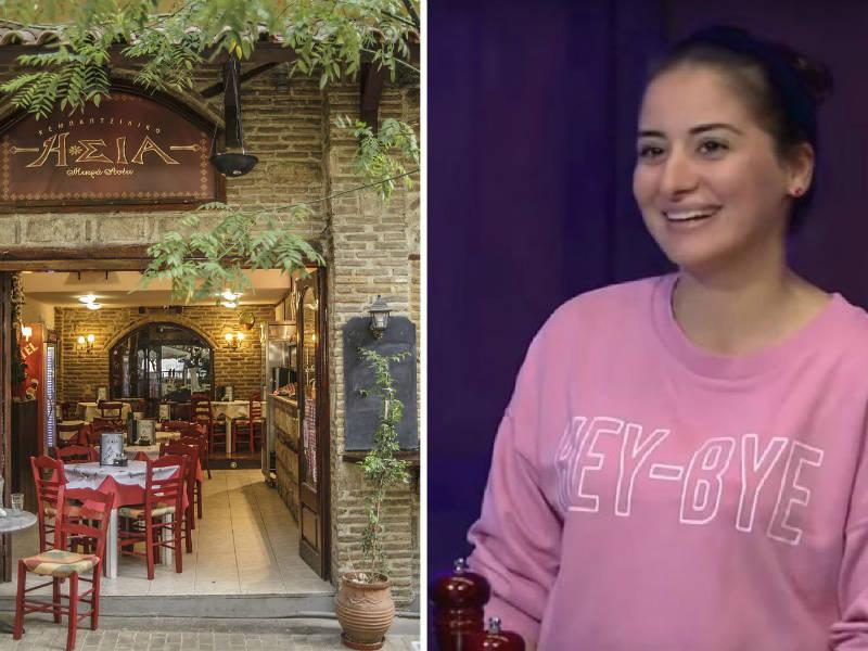 Μικρά Ασία εστιατόριο