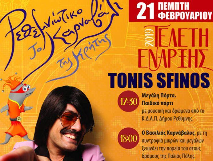 Ρεθεμνιώτικο Καρναβάλι: Τελετή έναρξης με τον Toni Sfino!