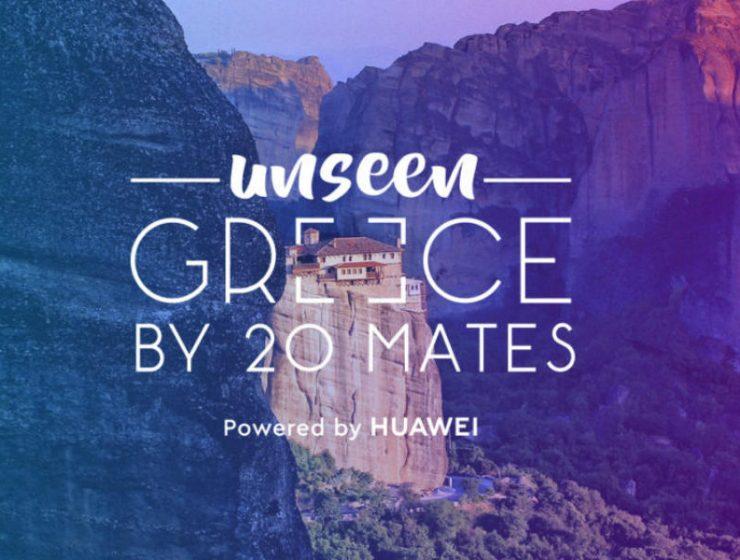 Το μεγάλο project της Huawei που έχει ως στόχο την ανάδειξη της αθέατης πλευράς της Ελλάδας!