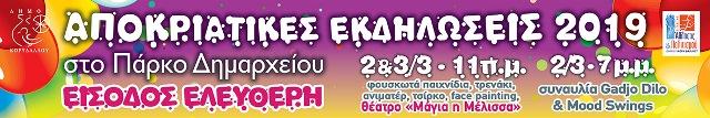 Απόκριες στην Αθήνα! Οι εκδηλώσεις των Δήμων!