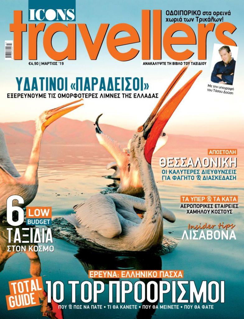 Icons Travellers Μαρτίου Εξώφυλλο