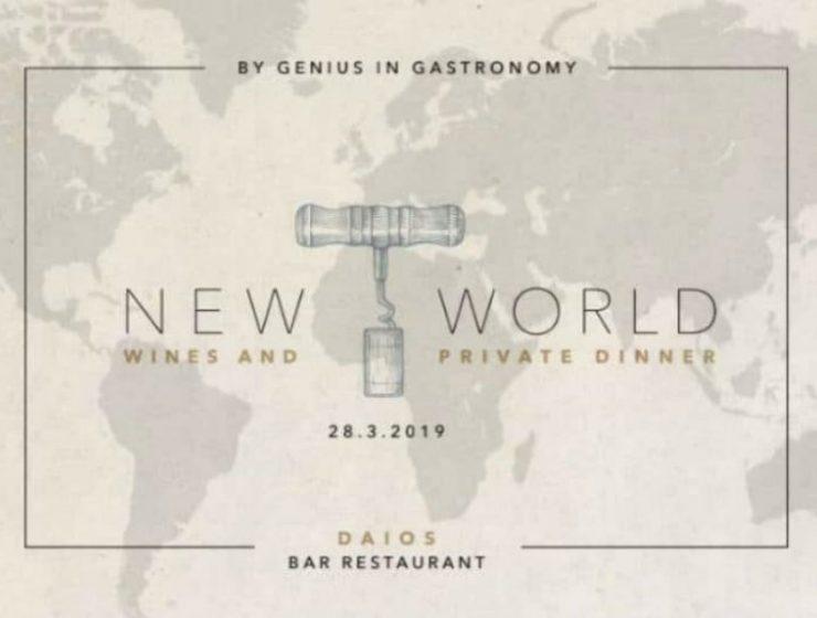 Daios Bar Restaurant: Μια ξεχωριστή γνωριμία με οίνους του Νέου Κόσμου