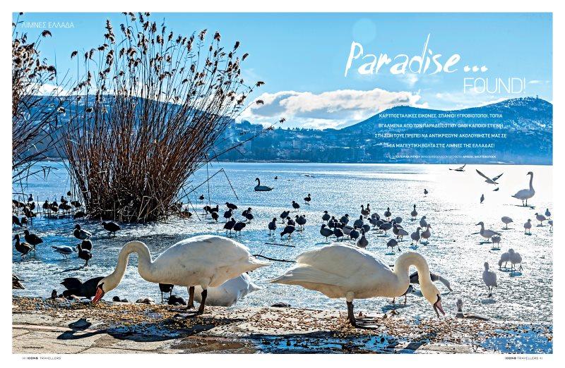 Λίμνες Icons Travellers