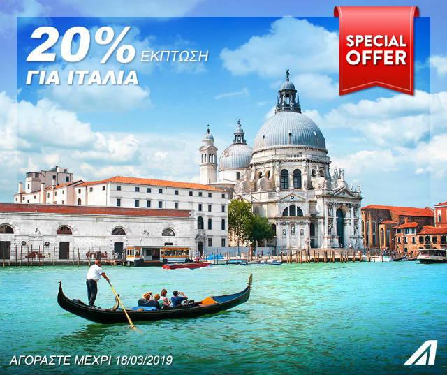 Alitalia super προσφορά! Φεύγουμε για Ιταλία με 20% έκπτωση!