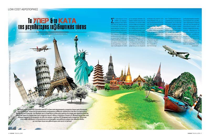 Αεροπορικές εταιρείες Icons Travellers