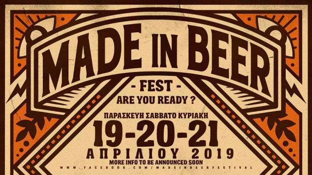 Made In Beer Festival: Ο νέος μεγάλος θεσμός στον χώρο της μπύρας... επιστρέφει!