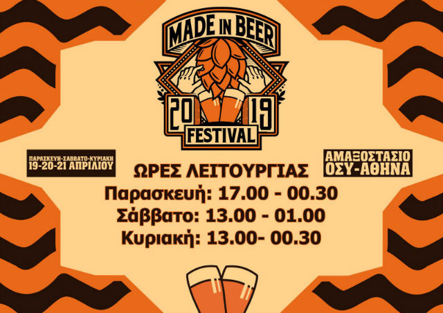 Made in Beer Festival 2019 πρόγραμμα