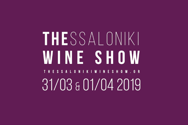 Thessaloniki Wine Show: Μια νέα ιδέα στην παρουσίαση του κρασιού έρχεται στη Θεσσαλονίκη!