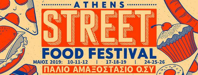 φεστιβάλ street food Αθήνα