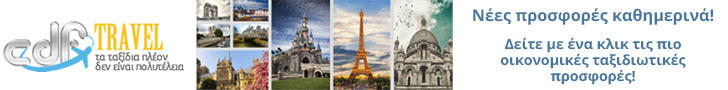 CDF Travel - Προσφορές