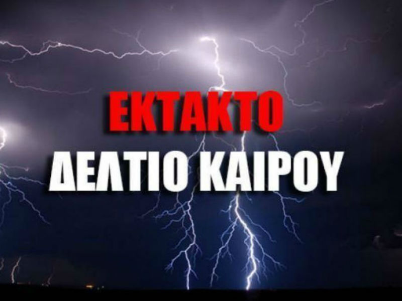 Έκτακτο Δελτίο Επιδείνωσης Καιρού: Ισχυρές καταιγίδες φέρνει η «Διδώ»!
