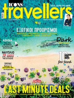Icons Travellers Απρίλιος 2019